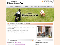 http://www.frontmedia.co.jp/works/img_entry/queue-de-chien/01_L.jpg
